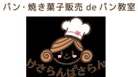パン・焼き菓子販売deパン教室 けさらんぱさらん